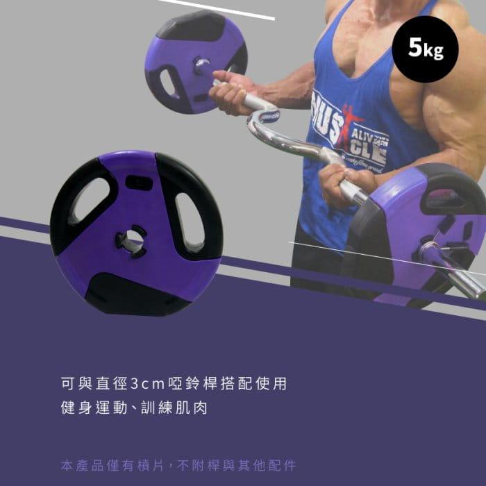 【Healgenart】5kg炫彩啞鈴槓片 3