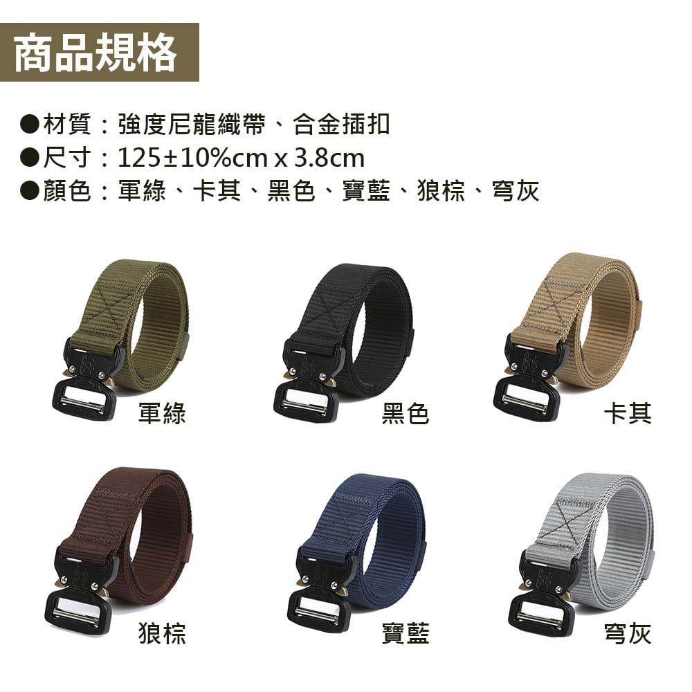 軍規插扣式戰術腰帶 8