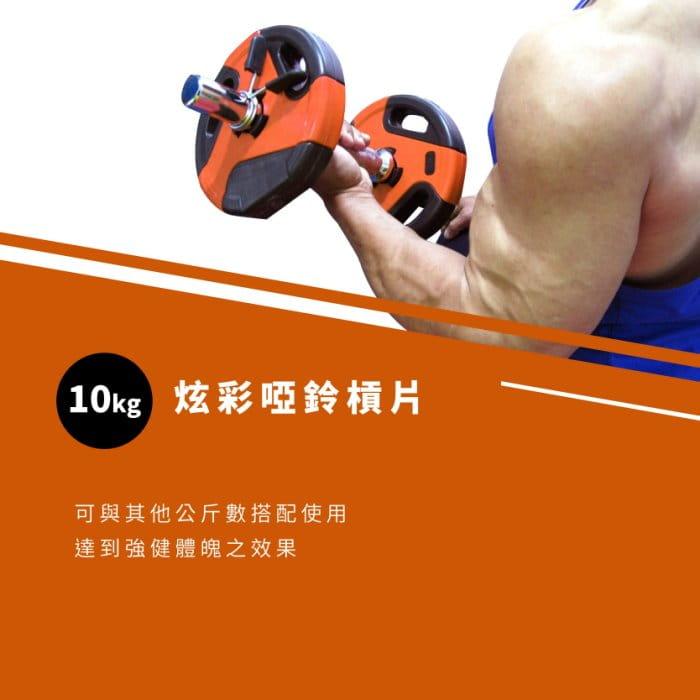 【Healgenart】10kg炫彩啞鈴槓片 1