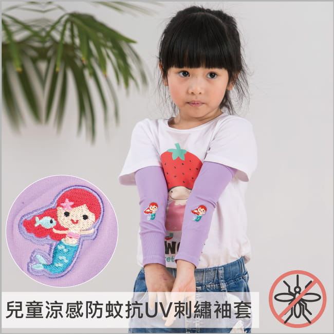 【Peilou】兒童高效涼感防蚊抗UV袖套-新款刺繡圖(多款可選) 2