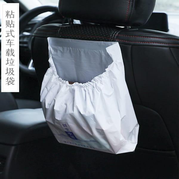 黏貼式車用垃圾袋 環保創意汽車車載垃圾桶 3入  旅行 出遊 收納袋 彈力束口【SV6584】