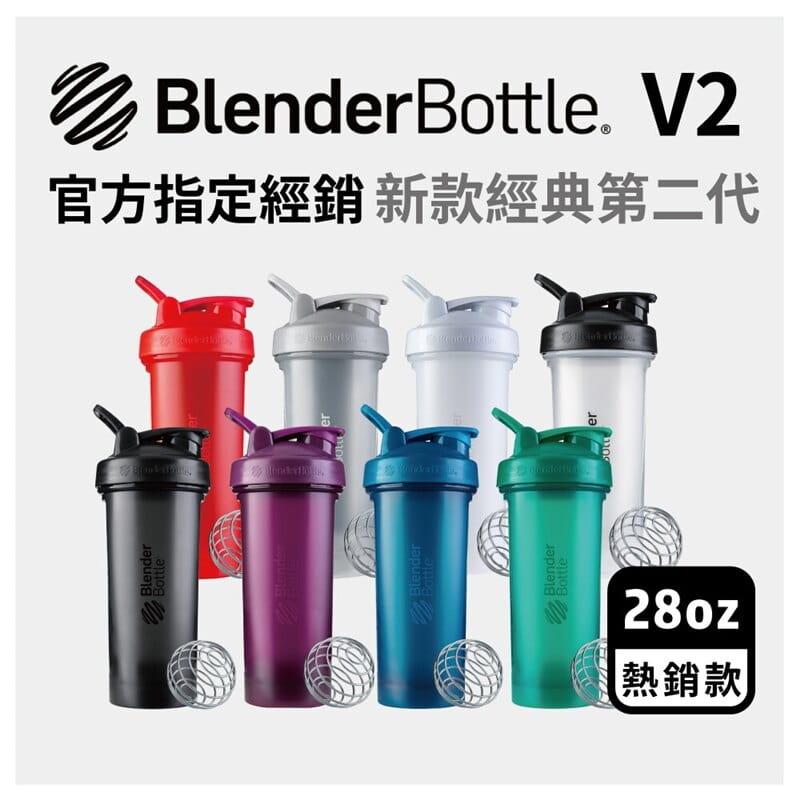 【Blender Bottle】Classic-V2 28oz 新款經典 防漏搖搖杯 運動健身水壺 8色 0