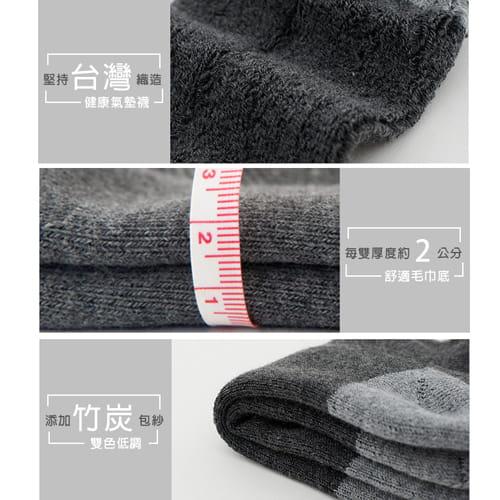 MIT防震減壓機能健康氣墊襪 2