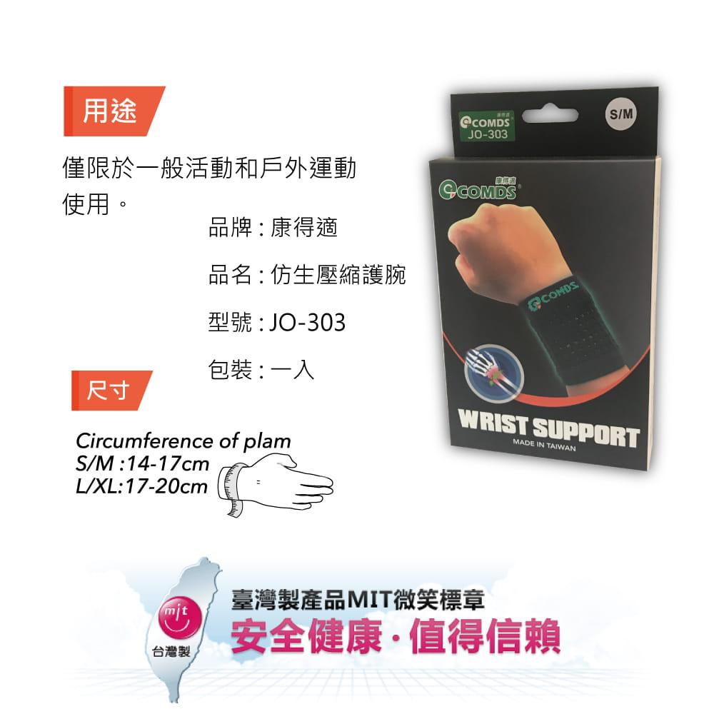 【康得適】JO-303仿生壓縮護腕 MIT微笑標章認證 6