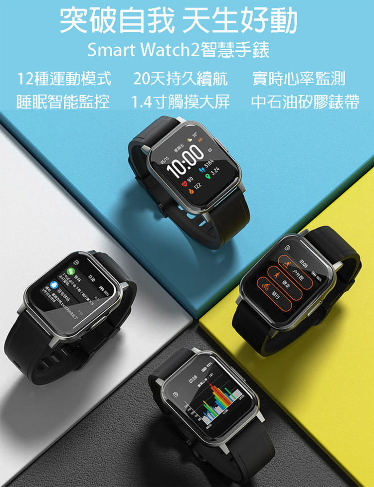 小米有品Haylou Smart Watch2智慧手錶 3