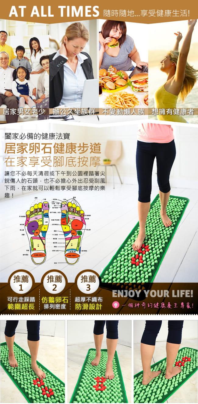 居家卵石健康步道   腳底按摩墊 1