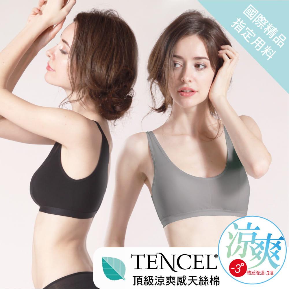 【樂活人生LOHAS 】台灣製 奧地利智慧科技涼感天絲棉運動內衣 1