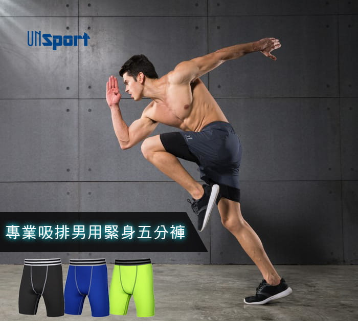 【Un-Sport高機能】專業吸排男用緊身五分褲-超值二入組(路跑/健身/籃球) 1