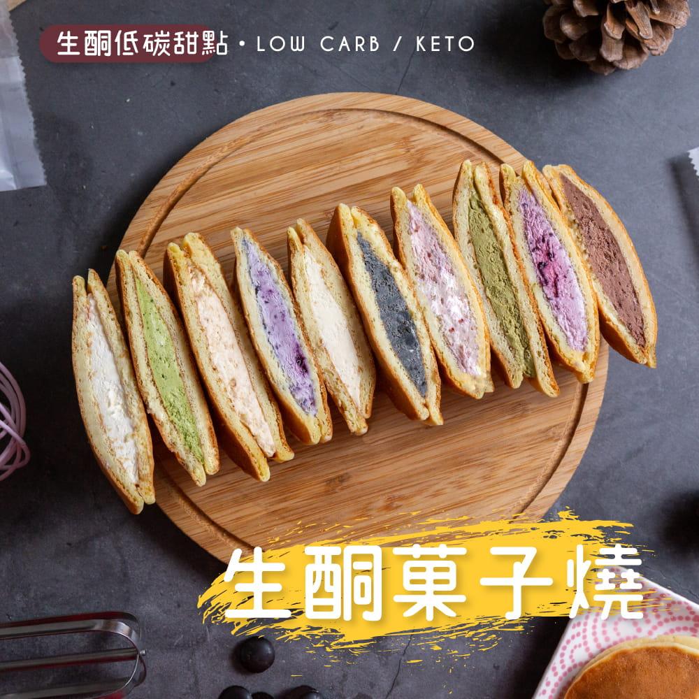 【生酮甜點】 菓子燒 (口味任選)