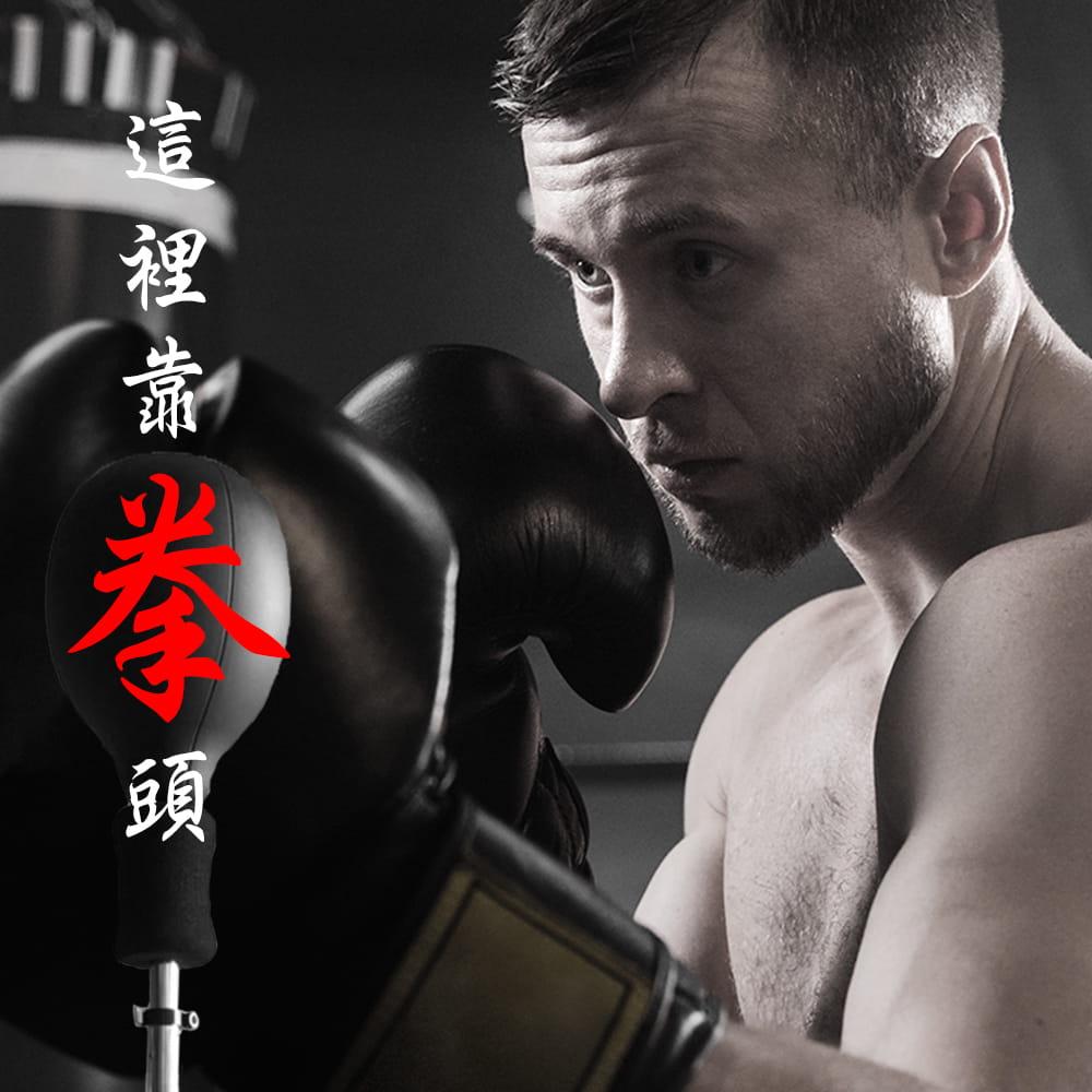 【NORDITION】拳擊速度球◆ 台灣製 現貨 加大底座設計 速度 拳擊球 散打 紓壓 拳擊沙包 落地式健身Boxing 3