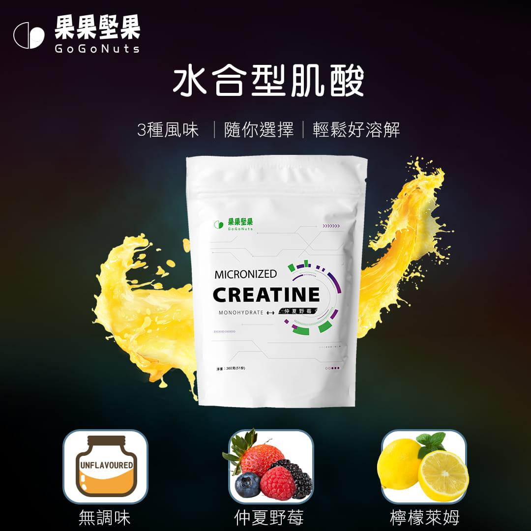 【果果堅果】 水合型肌酸-無調味(300g/60份) 2