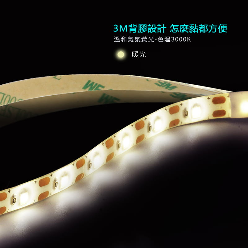 【RONEVER】暖光60顆燈珠LED防水燈條-1M 1