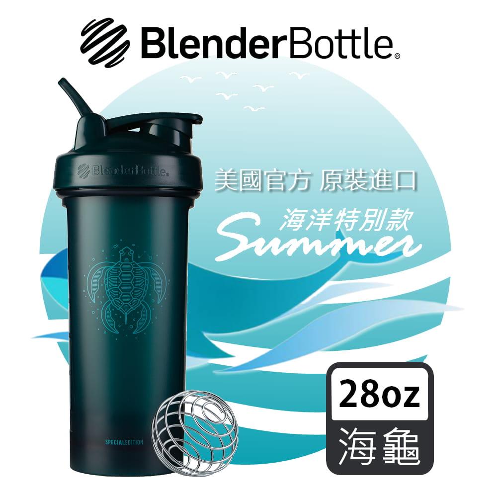 【Blender Bottle】Classic系列|V2|限量搖搖杯|28oz|每月新色更新 14
