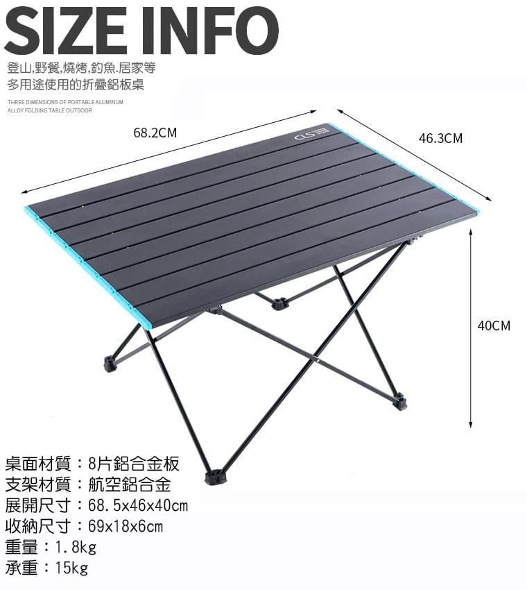 【大號】新款-鋁合金折疊桌(非傳統型彈力繩)贈收納袋 6