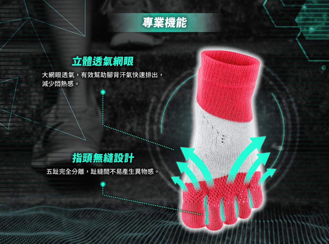 [WALKPLUS]側向足弓加壓款-健將五指襪2.0(M號)5雙 2