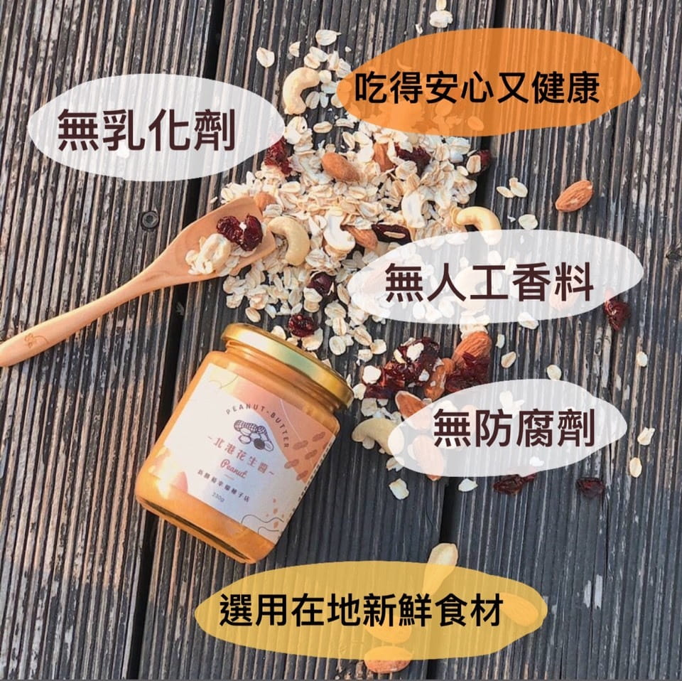 【北港在地八十年新勝裕】北港花生醬 無糖無鹽 –健身夥伴 2