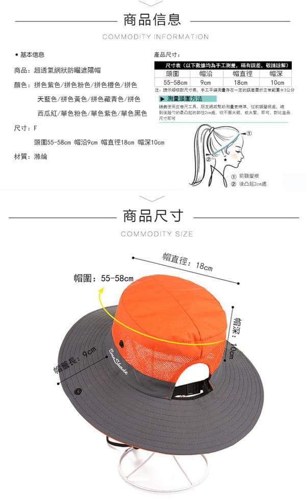 超透氣網狀防曬遮陽帽(男女適穿) 9