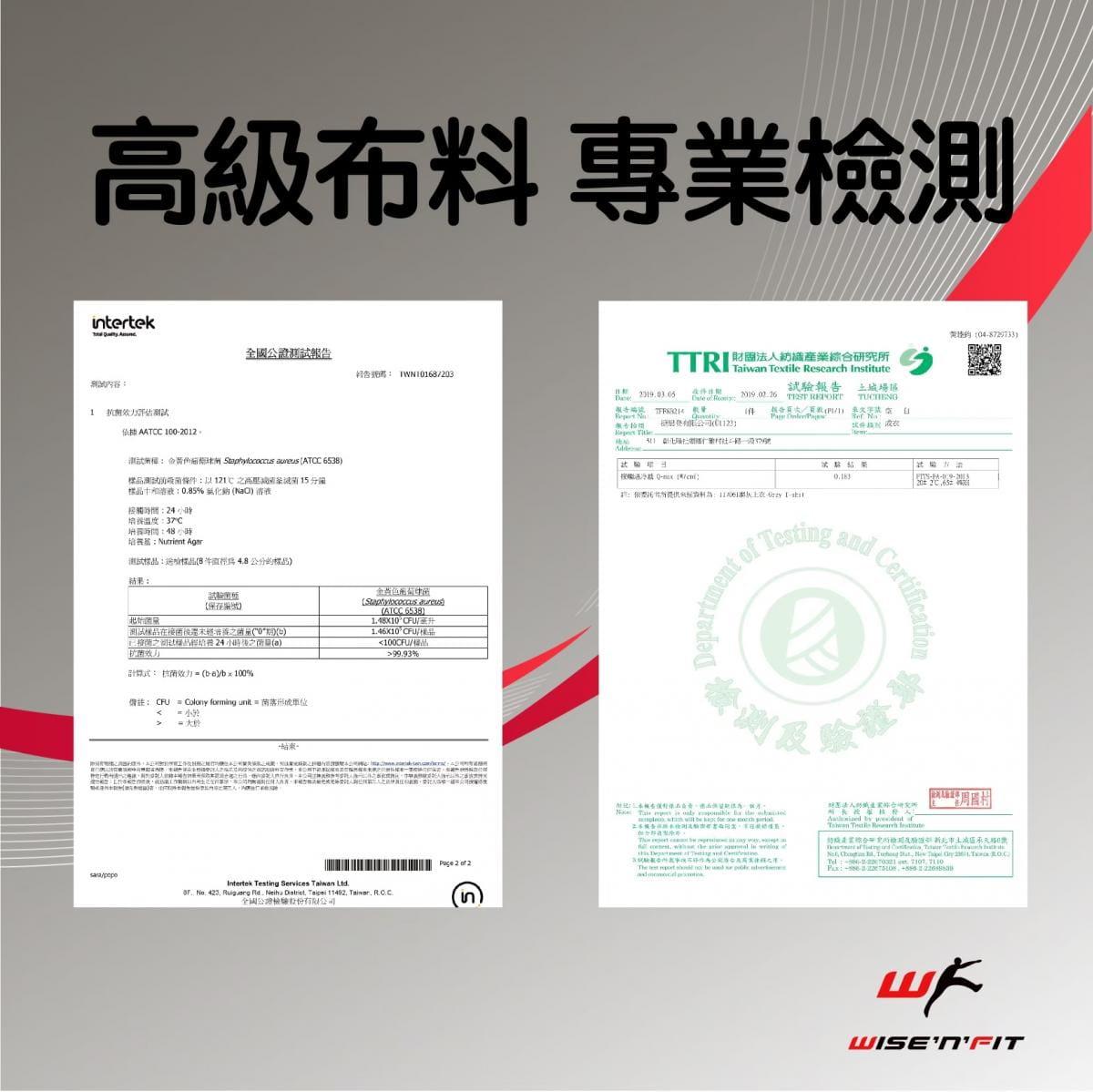 【WISENFIT】 台灣製-美胸涼感BRA背心 7