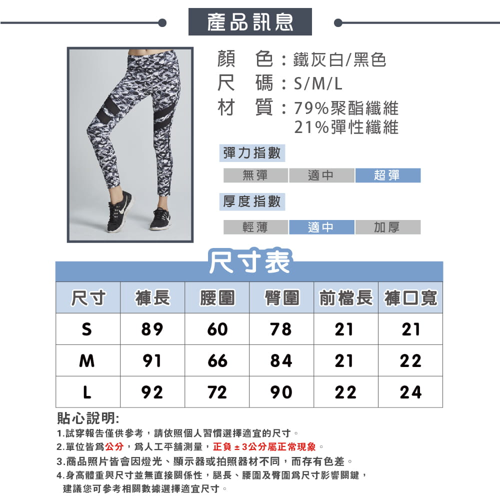 【yulab】(台灣製)女超彈運動內搭褲-2色可選 8
