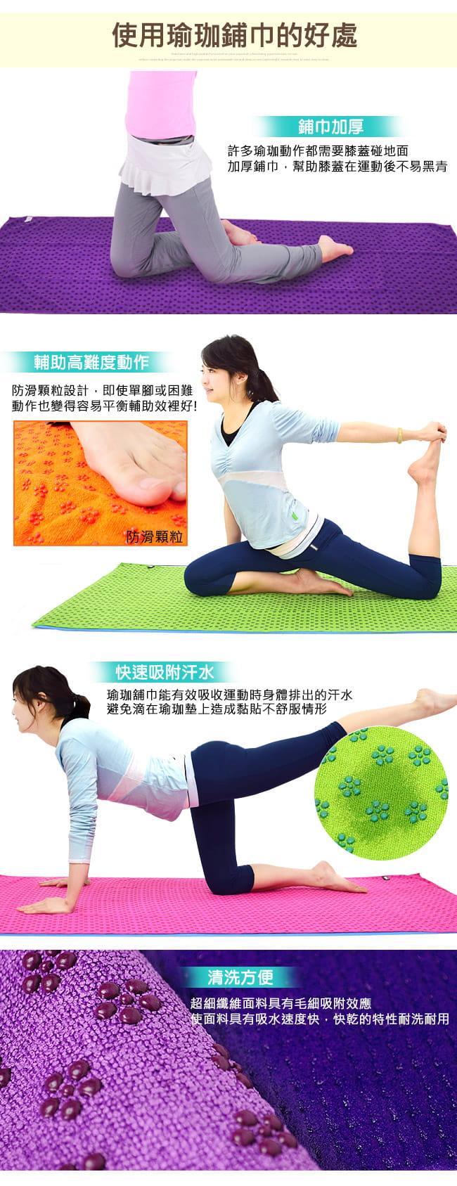100%超細纖維瑜珈鋪巾(送收納袋) 運動鋪巾瑜珈墊 4