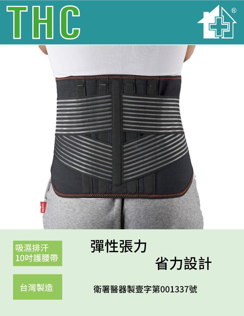 【居家醫療護具】【THC】吸濕排汗10吋護腰帶 2