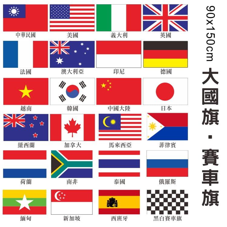 各國大國旗 賽車旗 90x150cm 大尺寸 活動露營佈置 MIT 0