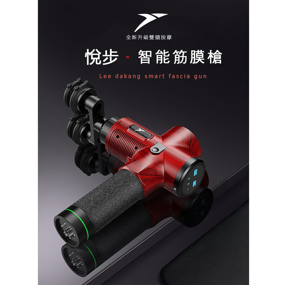 悅步雙頭電動筋膜槍-豪華款30檔(台灣BSMI認證保固一年) 4