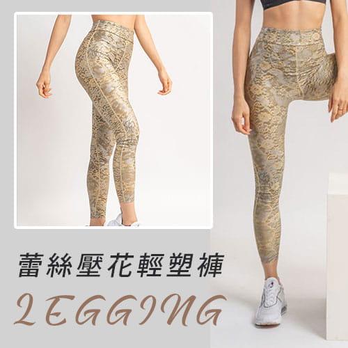 【Attis亞特司】美形輕塑褲(蕾絲壓花) 0