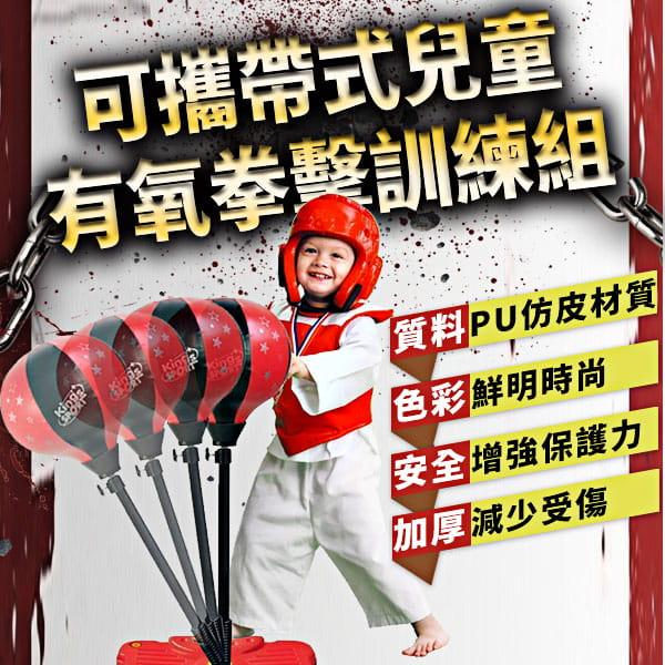 【史酷迪】可攜帶式兒童有氧拳擊訓練組 1