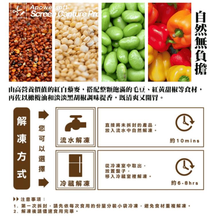 《極鮮配》窈窕健康藜麥毛豆輕食 3