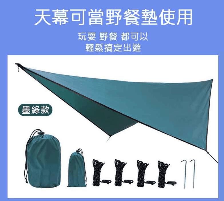 戶外露營遮陽菱形天幕 3