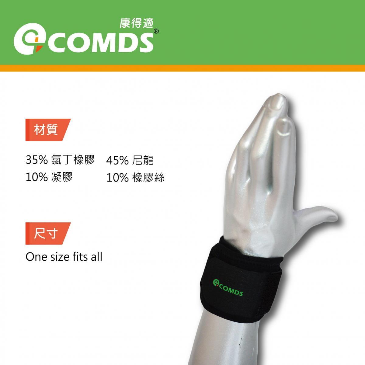 U型矽膠護腕 MIT微笑標章認證 5