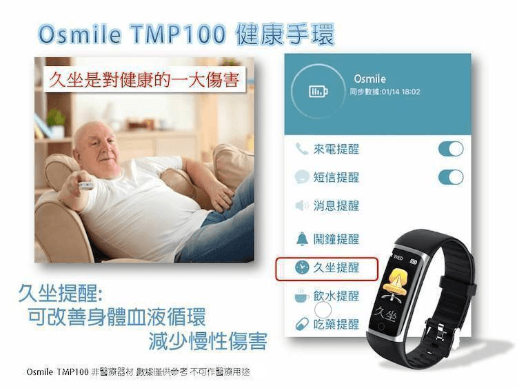 【Osmile】 TMP100 銀髮族健康管理運動手環 (脈搏血氧)-黑 9