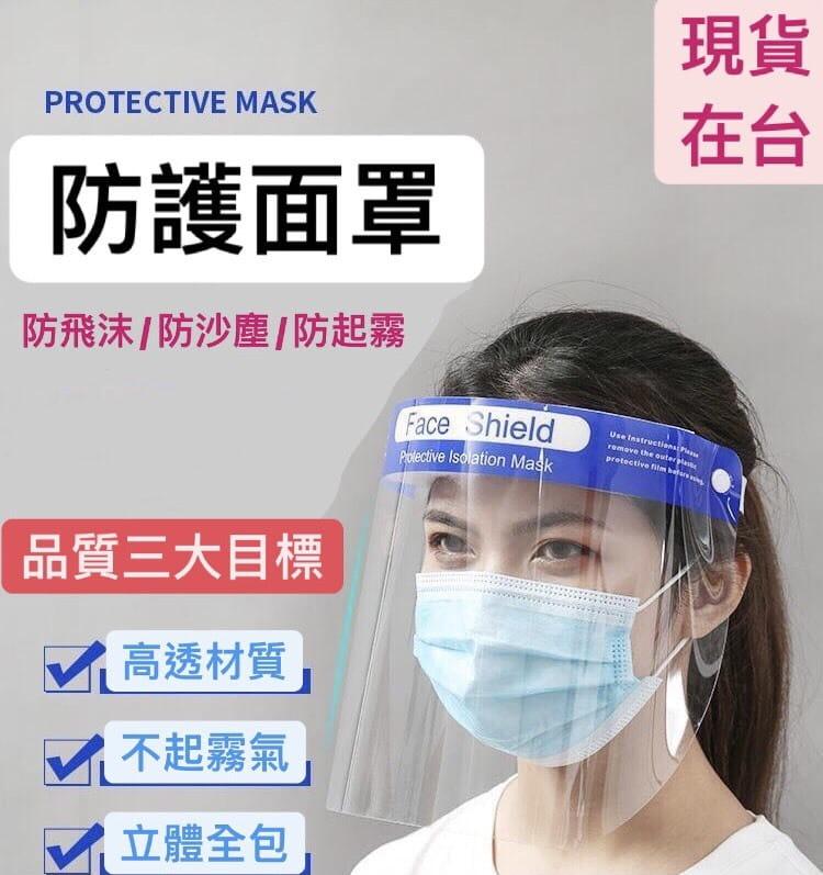 【高品質】防護面罩3入 防飛沫 0
