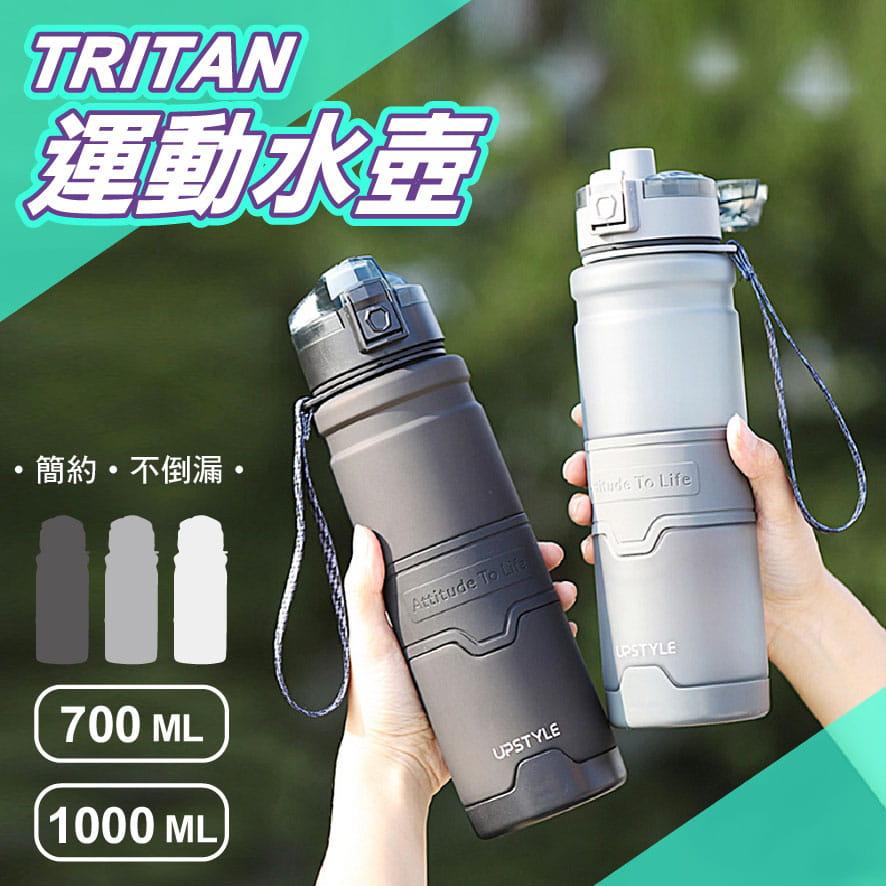 Tritan運動水壺-700ML