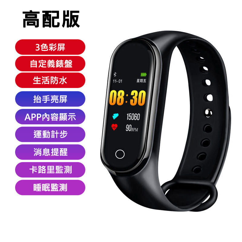智能手環手表運動計步器男女學生防水電子情侶手環5代多功能適用小米4蘋果oppo華為手機 1