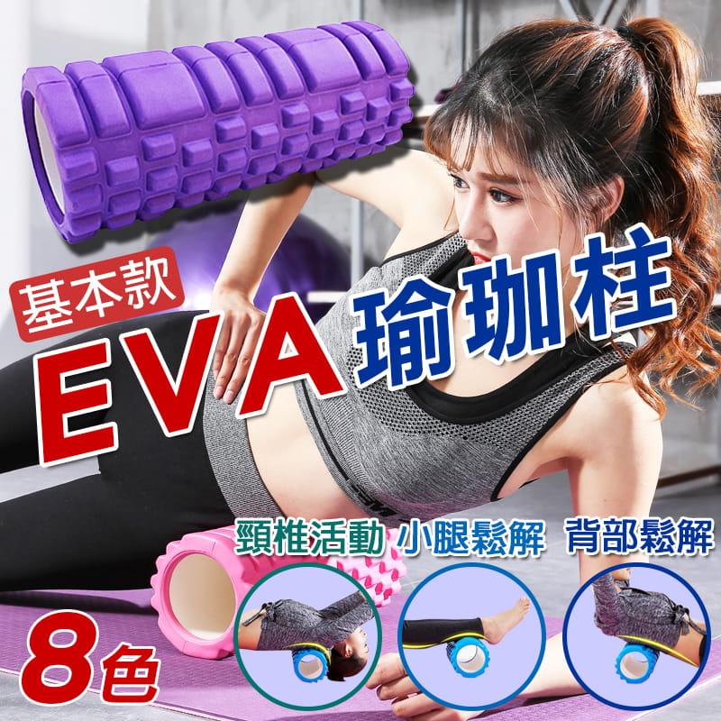 EVA 按摩滾筒瑜珈柱 0
