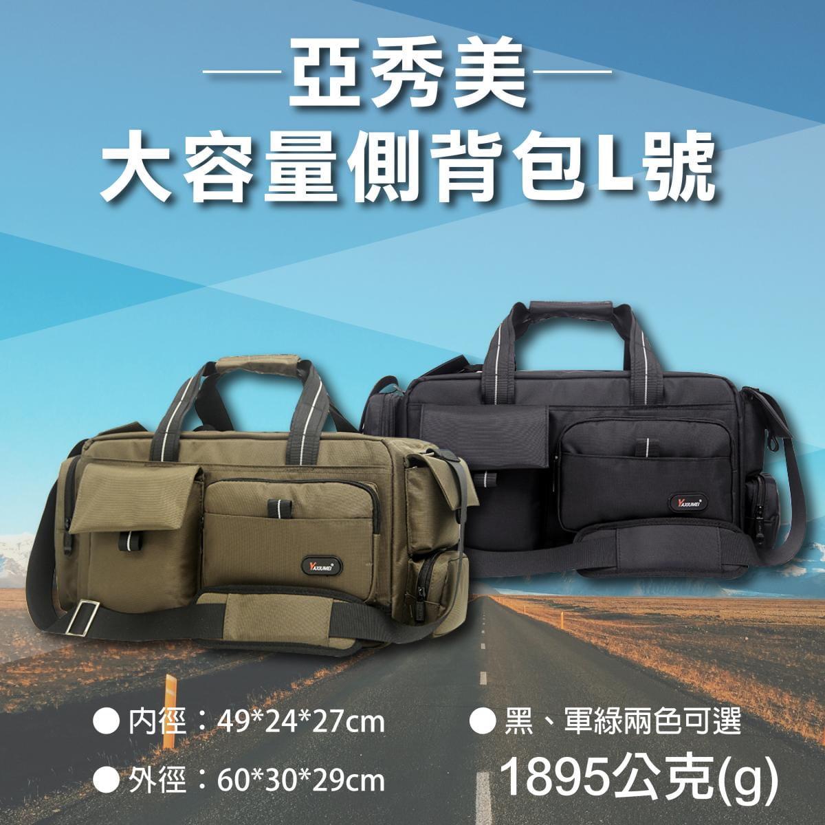 YAXIUMEI 亞秀美 大容量側背相機包-L號