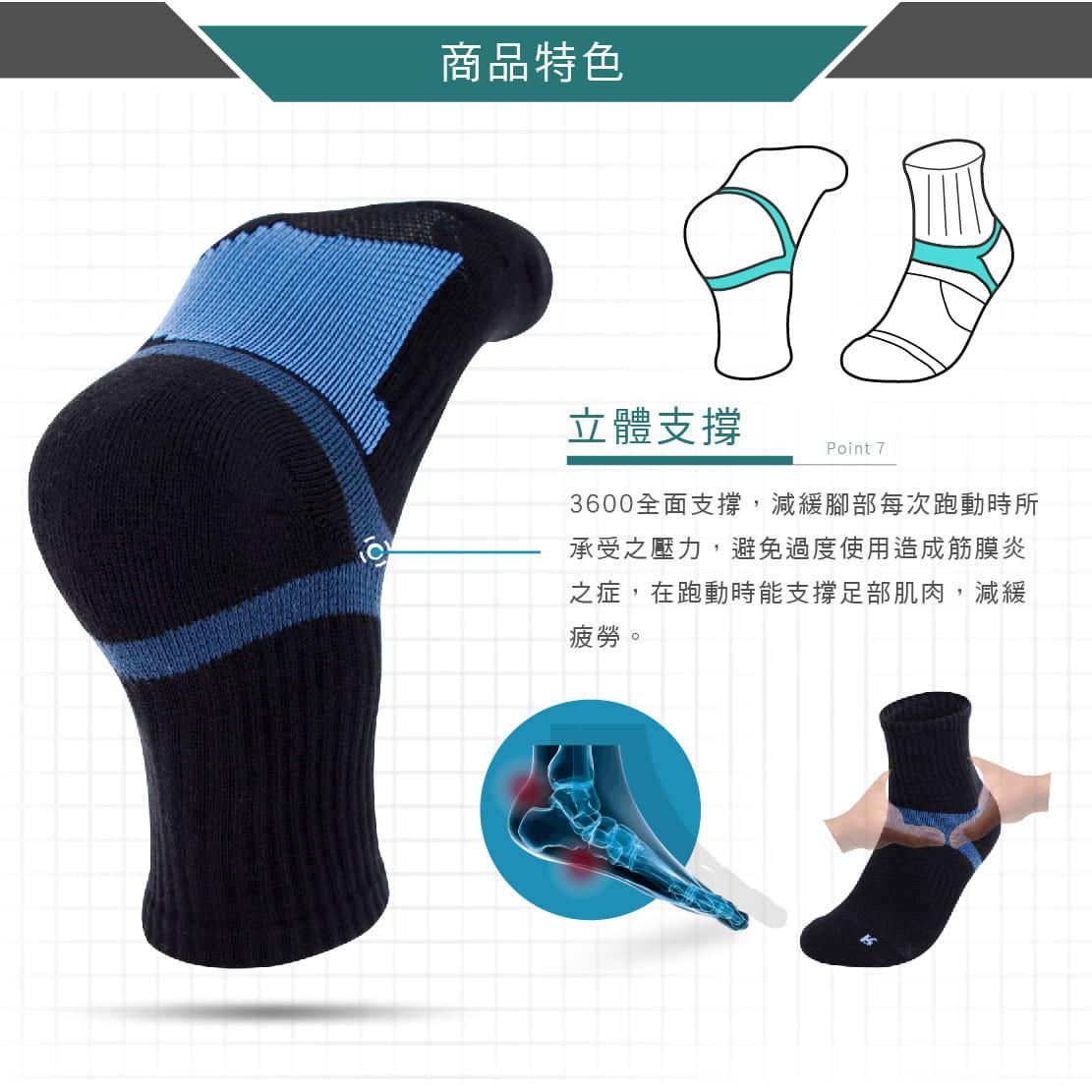 【FAV】足弓機能運動襪 5