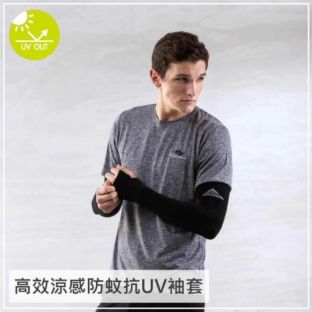 【Peilou】高效涼感機能防蚊抗UV防曬袖套_純色加大 1