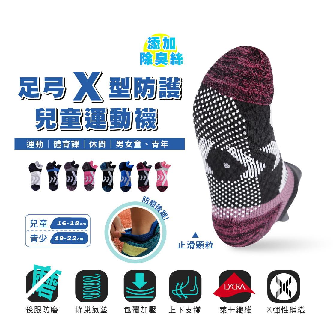 【FAV】足弓X型防護兒童運動襪(有止滑) 0