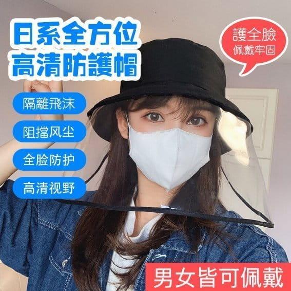 【台灣現貨】防護帽 防飛沫帽 透明面罩  飛沫阻擋 防護面罩  隔離唾沫 防疫用品 0