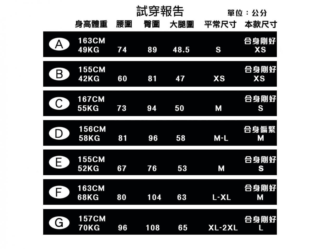 【ELASTI】甜心壓力褲 19