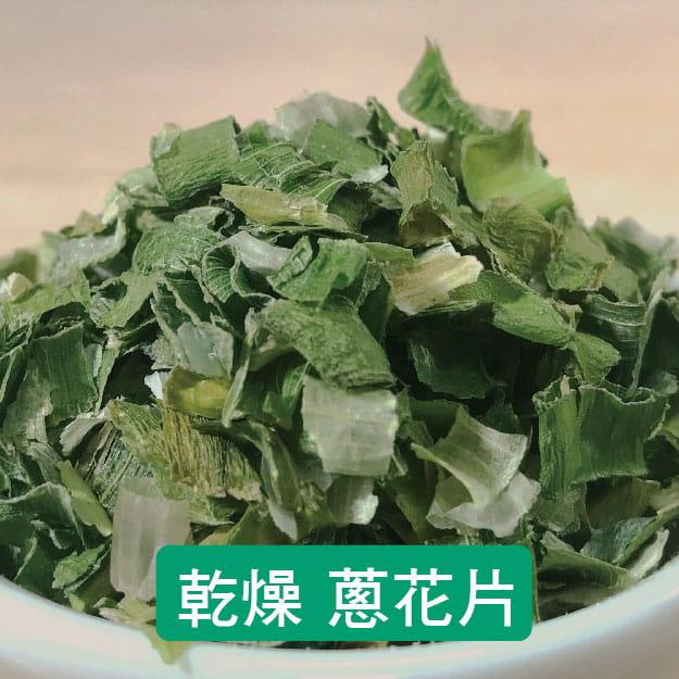 【搭嘴好食】即食沖泡乾燥青蔥片45g 可全素 0
