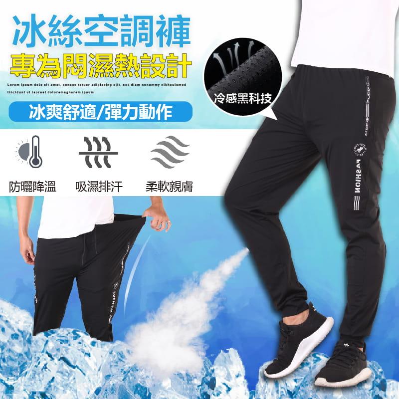 【CS衣舖】冰絲涼感冷凍褲四面彈力休閒縮口運動褲 0
