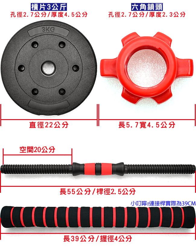 可調式50KG啞鈴組合+40CM連結桿   (連接桿50公斤啞鈴組) 7