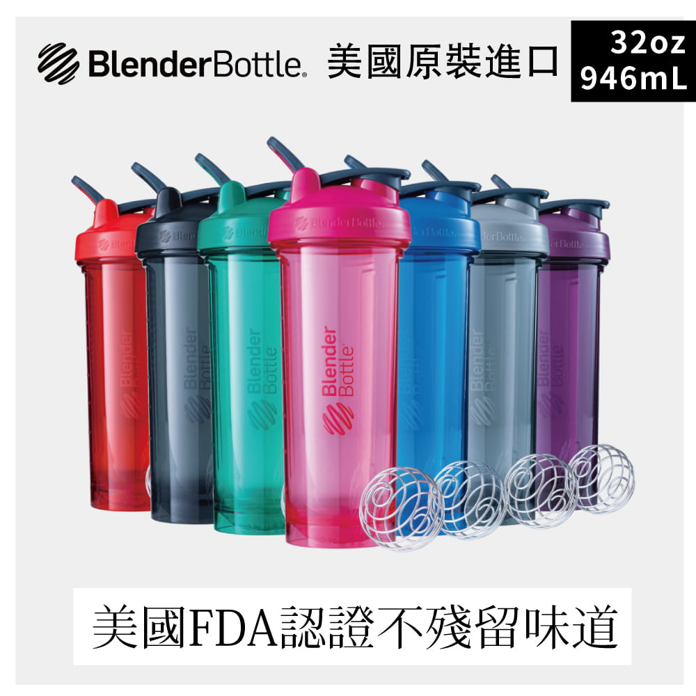 【Blender Bottle】Pro32系列-Tritan高透視搖搖杯32oz(7色) 0