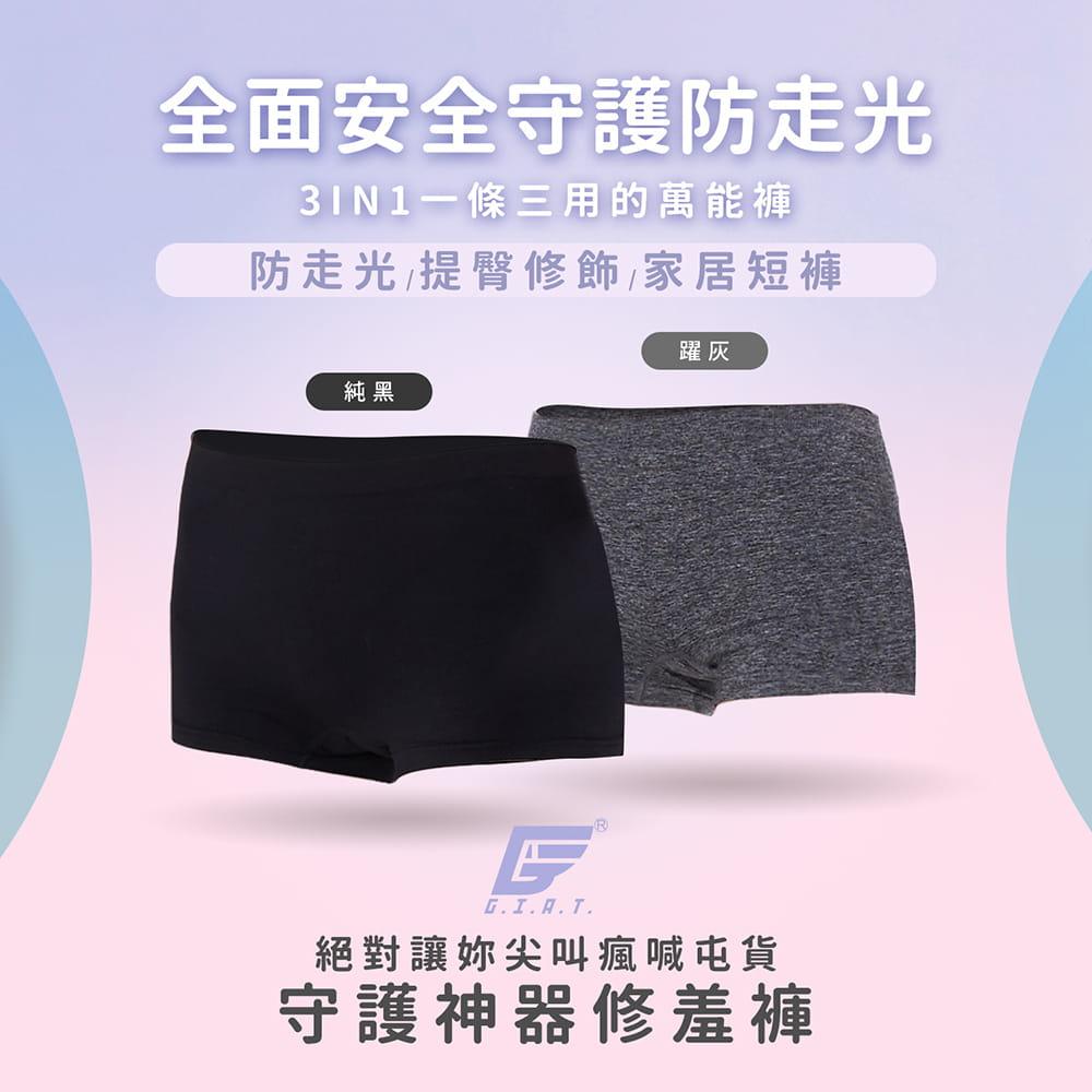 【GIAT】台灣製彈力無痕運動內搭安全褲 1