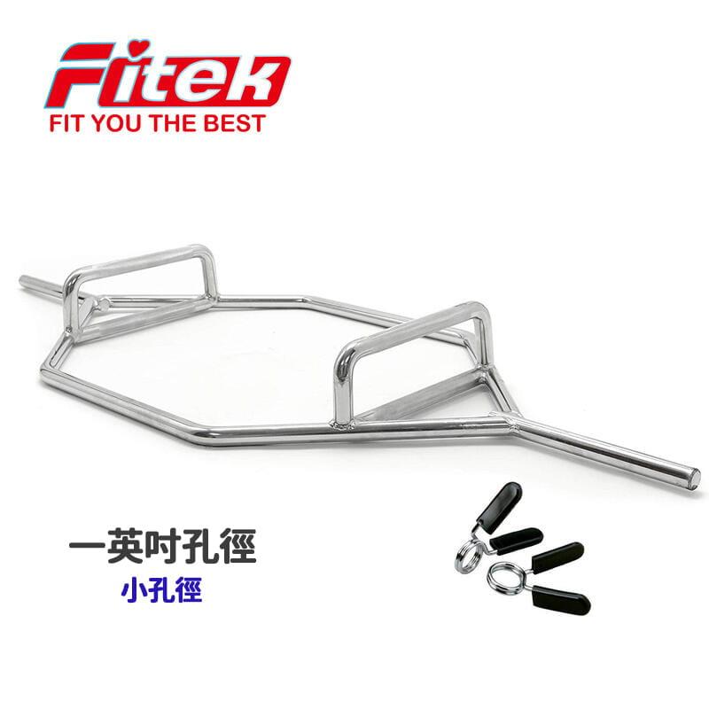 小直徑六角槓【Fitek】 0