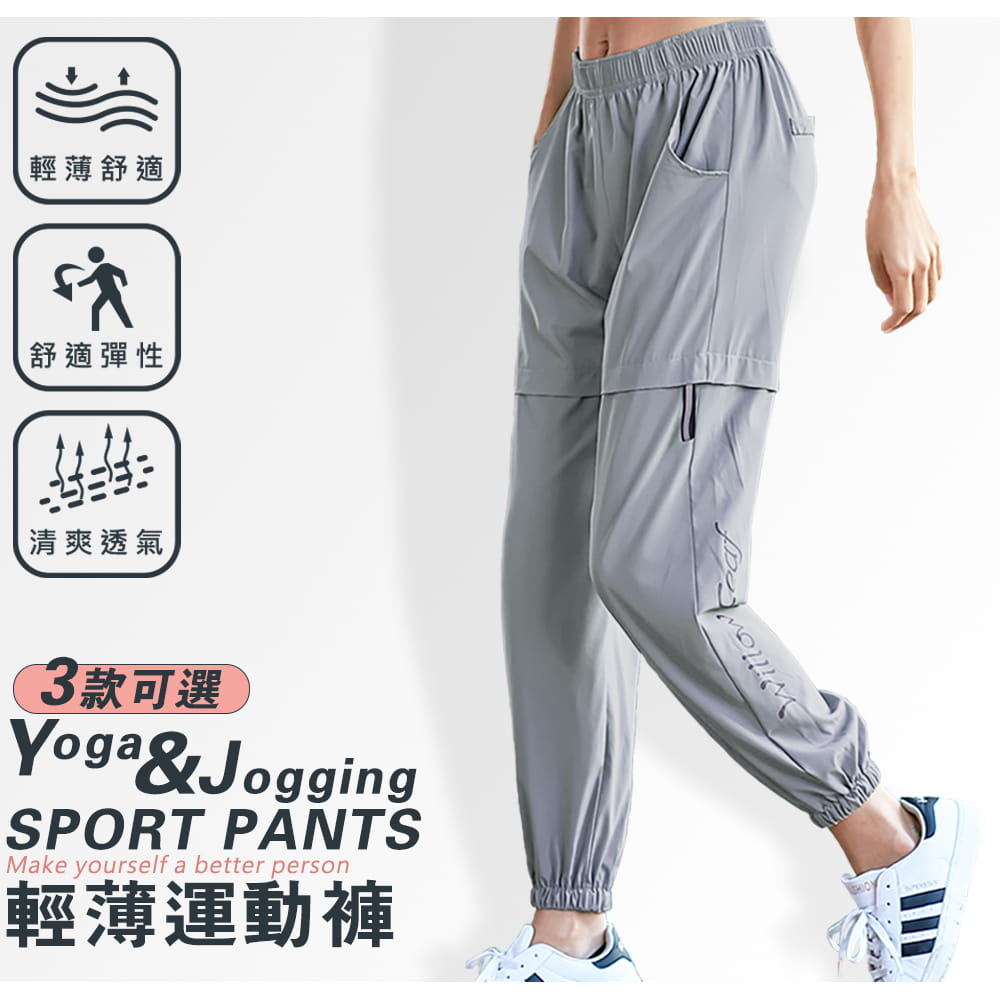 【NEW FORCE】簡約時尚彈力女運動束口長褲-多款多色可選 1